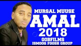 AMAL MURSAL MUUSE HEES CUSUB 2018 SOMALI NEW SONG