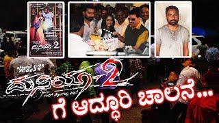 Dunia 2 Kannada movie shooting launch   ದುನಿಯಾ ೨ ಗೆ ಅದ್ಧೂರಿ ಚಾಲನೆ