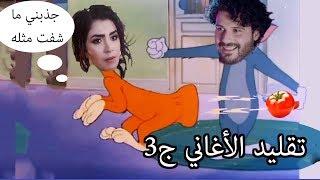 تقليد الاغاني العراقية ج3 - اسراء الأصيل وتوم وجيري عروسة