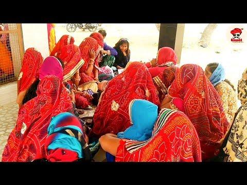 राजस्थानी लोकगीत || मन्दिर में गाया भोलेनाथ का गीत || महिला गीत || Rajasthani Lok geet