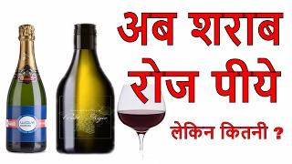 शराब रोज पीये मगर कैसे और कितनी ? How to drink wine and beer daily?