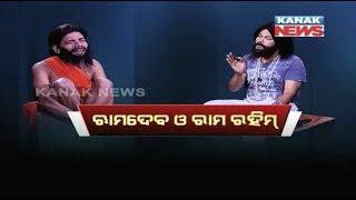 Loka Nakali Katha Asali: Ram Rahim Vs Baba Ramdev