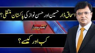 Ishaq Daar, Hassan Aur Hussain Nawaz Ki Pakistan Wapsi? - Dunya Kamran Khan Ke Sath