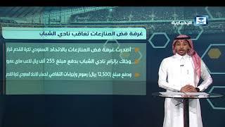 أخبار المنتصف - آل الشيخ يطرح فكرة التأسيس ومصلحة السعودية الأهم