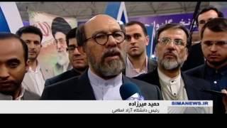 Iran 4th Basij Science & Technology festival چهارمين جشنواره دانش و فناوري بسيج ايران
