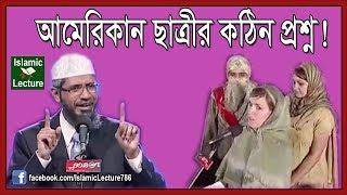 Jesus Himself claimed God | A Christian girl demanded | Dr Zakir Naik Bangla Lecture Part-36