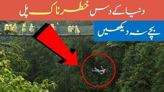Top 10 Most Dangerous Bridges in the World in Urdu Hindi | Travel Documentary by Amazing Pakistan