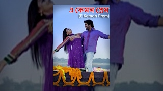 Download E Kemon Prem (HD)- Superhit Bengali Movie -Bengali Dubbed - Sabhyasachi Mishra | Ria Dey | Mihir Das 3Gp Mp4