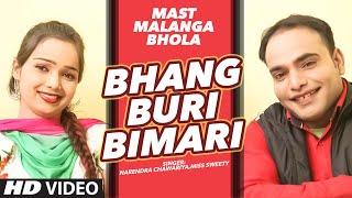 Bhang Buri Bimari - Full Haryanvi Video   Narendra Chawariya, Miss Sweety