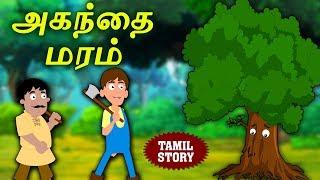 அகந்தை மரம் - Bedtime Stories For Kids   Fairy Tales in Tamil   Tamil Stories for Kids   Koo Koo TV