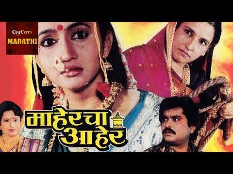 Maahercha Aaher - Marathi Full Movie | Alka Kubal, Pramod Shinde | Marathi Drama Movie