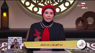 قلوب عامرة - جبل الطور يؤدب بني إسرائيل  .. الثلاثاء 13 فبراير 2018