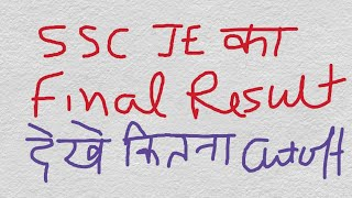 SSC JE 2016 FINAL RESULTS DECLARE FOR DV TIER 2 Check CUTOFF of CIVIL ELECTRICAL MECHANICAL