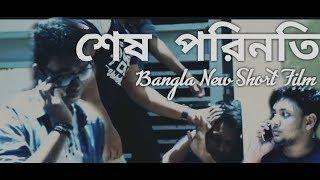 Sesh Porinoti | শেষ পরিনতি | Bangla New Short Film 2017 | Shuvo Ahmed |