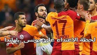 شاهد إعتداء لاعب فنربهشة على يونس بلهندا في الدوري التركي galatasaray vs fenerbahce fight