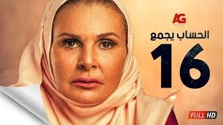 مسلسل الحساب يجمع HD - الحلقة السادسة عشر | El Hessab Yegma3 Series - Episode 16