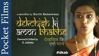 Short Film - Dekhchish Ki Amon Bhabe (Trailer) | #pocketfilmsin