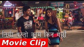 तिमी यस्तो काम किन गर्छौ    Nepali Movie Clip    Stupid Mann