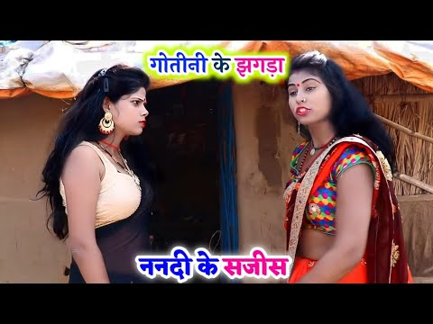 Xxx Mp4 COMEDY VIDEO ननद ने लगाया झगड़ा Bhojpuri Comedy Video MR Bhojpuriya 3gp Sex