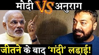 Filmmaker Anurag Kashyap Weird Tweet To PM MODI Created New Controversy In Bollywood!