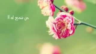 فضل الأخوة في الله للشيخ محمد العريفي