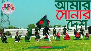 Kids Bangla Song | Amar Sonar Desh | Islamic gojol by Somonnoy