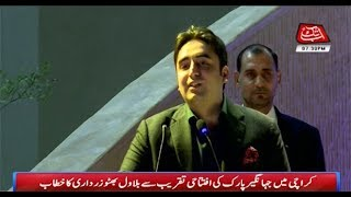 Karachi: Chairman PPP Bilawal Bhutto Addresses a Ceremony