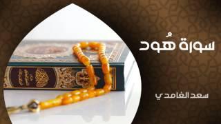 الشيخ سعد الغامدي - سورة هود (النسخة الأصلية)   Sheikh Saad Al Ghamdi - Surat Hud