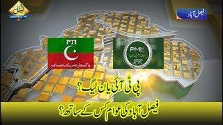 CapitalTV : PMLN or PTI ? Public Opinion of Faisalabad