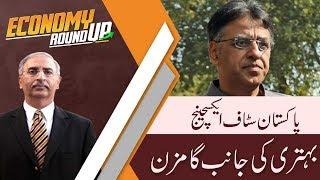 ECONOMY ROUNDUP with Faisal Abassi | 2 February 2019 | Farrukh Saleem | 92NewsHD