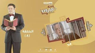 Episode 08 - Al Baroun Series | الحلقة الثامنة  - مسلسل البارون