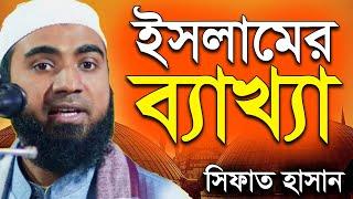 Bangla Waz Islamer Bekhya by Sifat Hasan Jumar Khutba