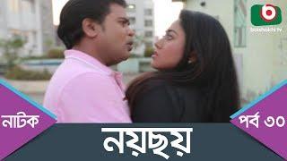 Bangla Comedy Natok | Noy Choy | Ep - 30 | Shohiduzzaman Selim, Faruk, AKM Hasan, Badhon