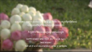 សួស្តីឆ្នាំថ្មីប្រពៃណីខ្មែរ Happy Khmer New Year, 2017
