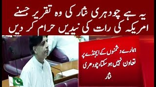 Chudary Nisar Speech on New Amrica Policy