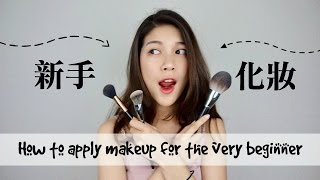 超級新手學化妝|5分鐘搞懂上妝步驟|How to apply makeup for the very beginner       //Jasmine