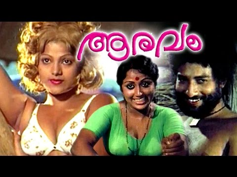 Malayalam Full Movie | Aaravam | Nedumudi Venu Prameela Hot Malayalam Movie