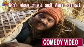 हिजो पोइल आएर आजै हैकम जमाउछे || Comedy Video || Magne Buda Conedy