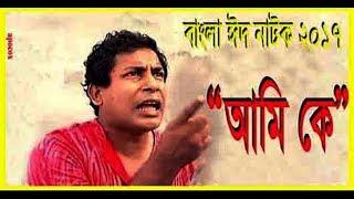 AMI KE? Mosharrof Karim হাসির Full Bangla Natok