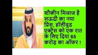 सऊदी अरब के इस Prince की Luxury Lifestyle और संपति को जान उड़ जायेंगे आपके होश !