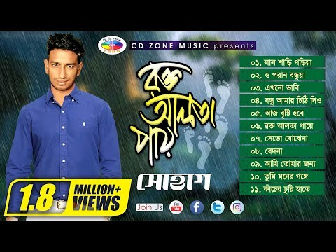 Xxx Mp4 রক্ত আলতা পায় Rokto Alta Pay Super Hits Full Album Shohag Bangla Song 3gp Sex
