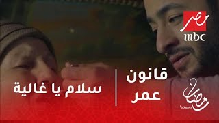 قانون عمر - سلام يا غالية.. أداء مؤثر لـ حمادة هلال في أغنية جديدة عن الأم