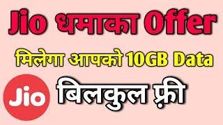 Jio Offer 10GB Free 4G Data ☺