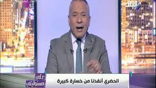 على مسئوليتى - أحمد موسى -  25 يونيو 2018 الحلقة الكاملة