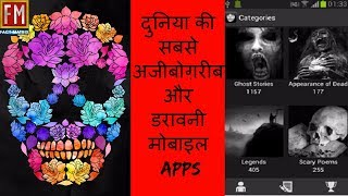 5 Creepy / Weird Mobile Apps that You Should Never Download (HINDI) -