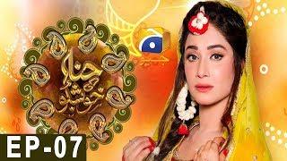Hina Ki Khushboo Episode 7 | Har Pal Geo