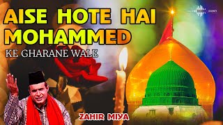 Aise Hote  Hai Mohammad Gharane Wale - By - Zahir Miya
