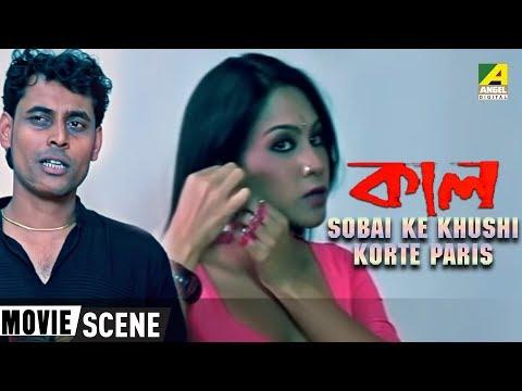 Amake Paris Na | আমাকে পারিস না | Bengali Movie Scenes (2016) | Sensational Scene | Kaal
