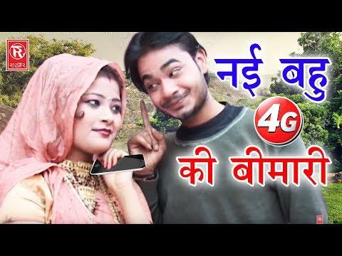 Xxx Mp4 नई बहु 4G की बीमारी Nai Bahu 4G Ki Bimari Lovely Prem Shanker New Comedy 2017 Rathor Cassette 3gp Sex