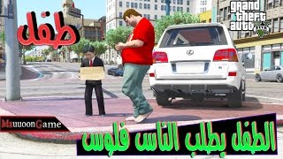 الطفل راح يطلب الناس فلوس #23 || GTA V People ask for money